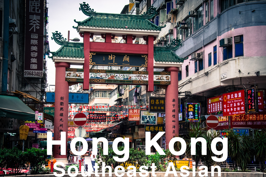 temple street in Hong Kong from my backpacking itinerary in Asia.